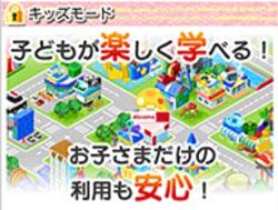 ドコモキッズ知育アプリ