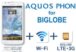 aquos-biglobe.png