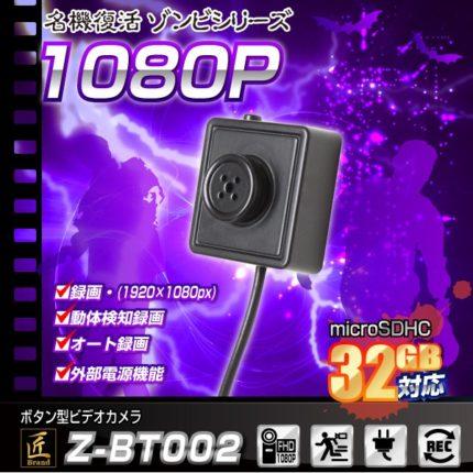 スパイ!ボタン型カメラ