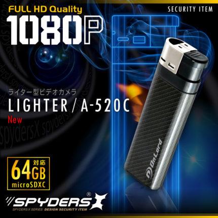 ライター型のスパイカメラ