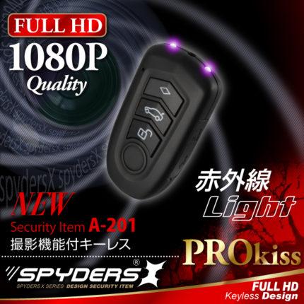 車のキーレスリモコン型スパイカメラ
