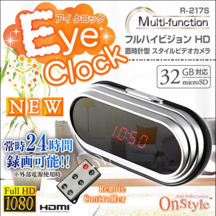 防犯用の置き型時計スパイカメラR-217S