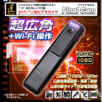 スマホ対応ペン型スパイカメラ
