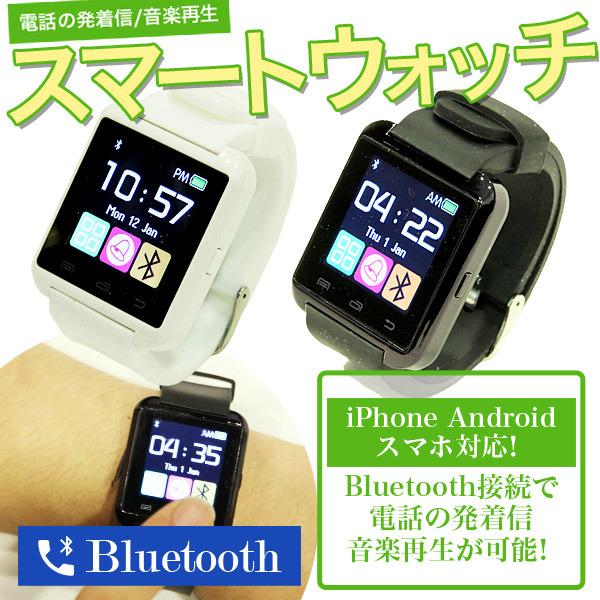 スマートウォッチiPhone/Android対応