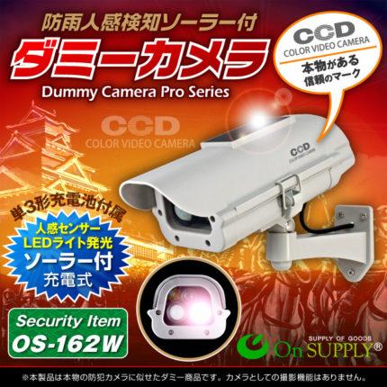 防犯用ダミーカメラ