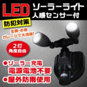 防犯!LEDソーラーライト/センサーライト