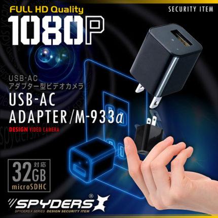 スマホUSB-ACアダプター型カメラ