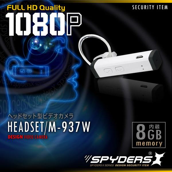 ヘッドセット型スパイカメラ