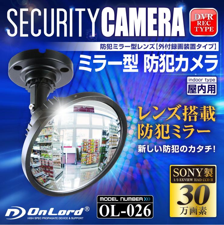 ミラー型防犯カメラ