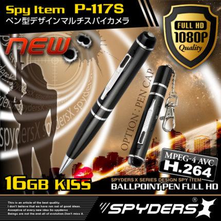 ペン型スパイダーズX P-117S