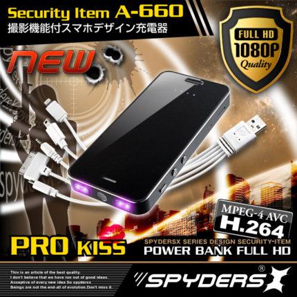 スパイダーズX A-660 本体