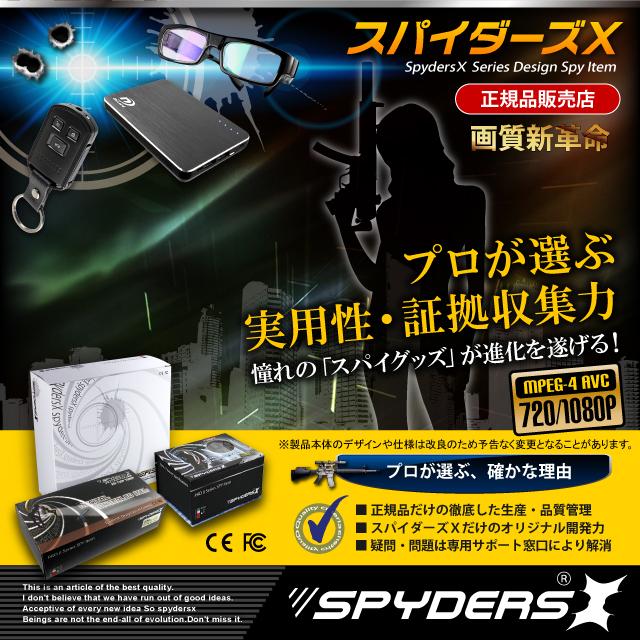 スパイダーズX 正規品の品質