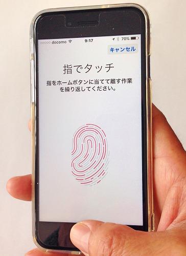 右手右親指の指紋登録