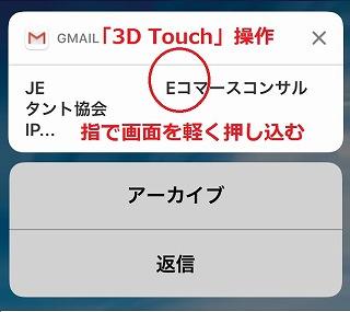 3Dタッチで表示する情報